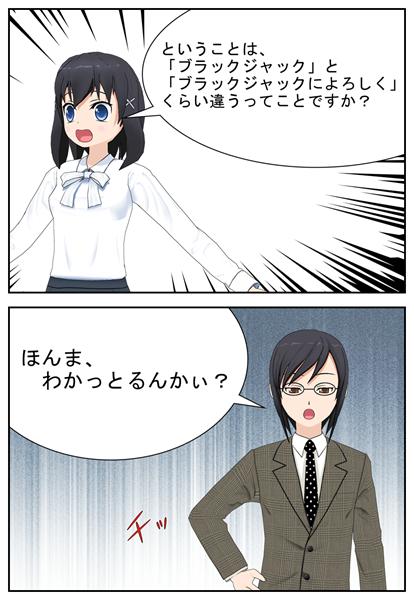 【まとめマンガ】「ユニセフ」と「日本ユニセフ」の違い_006