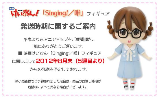 KN_singing_yui_hassou
