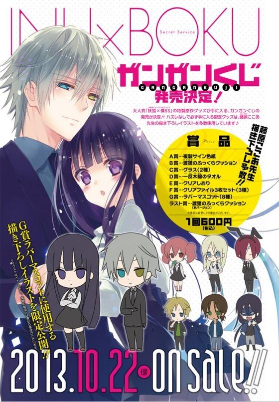news_large_GJ_IBSS_kuji_4c_A