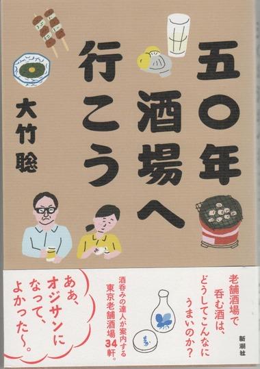 【書籍】『五十年酒場へ行こう』大竹聡・著