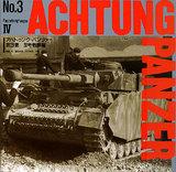 アハトゥンク・パンツァー 4号戦車