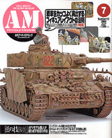 Armour Modelling Vol.117