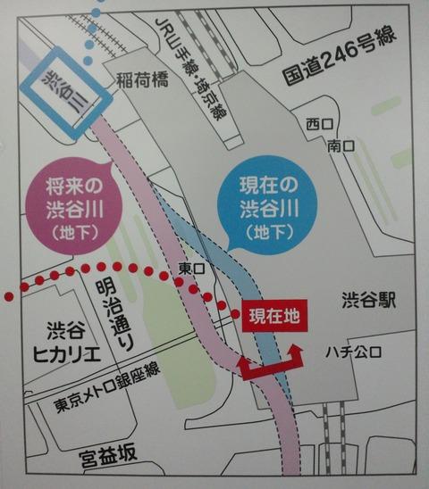 渋谷川移設工事