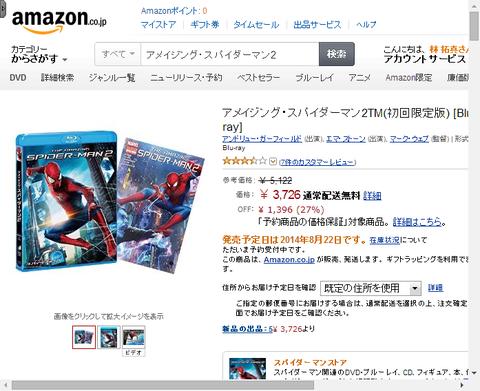 来週いよいよ発売!アメイジング・スパイダーマン2!