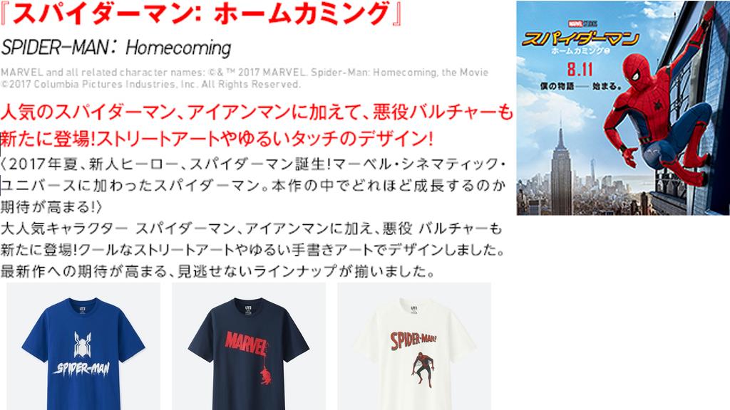 ユニクロ UTに映画『スパイダーマン:ホームカミング』がラインナップ!コラボTシャツが7月10日より発売開始!