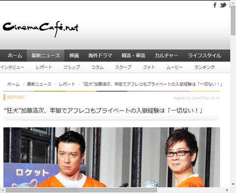 ロケット・ラクーンの吹き替えを務める加藤浩次さんは入獄経験なし!