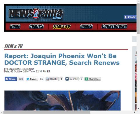 ホアキン・フェニックスはドクター・ストレンジではない!
