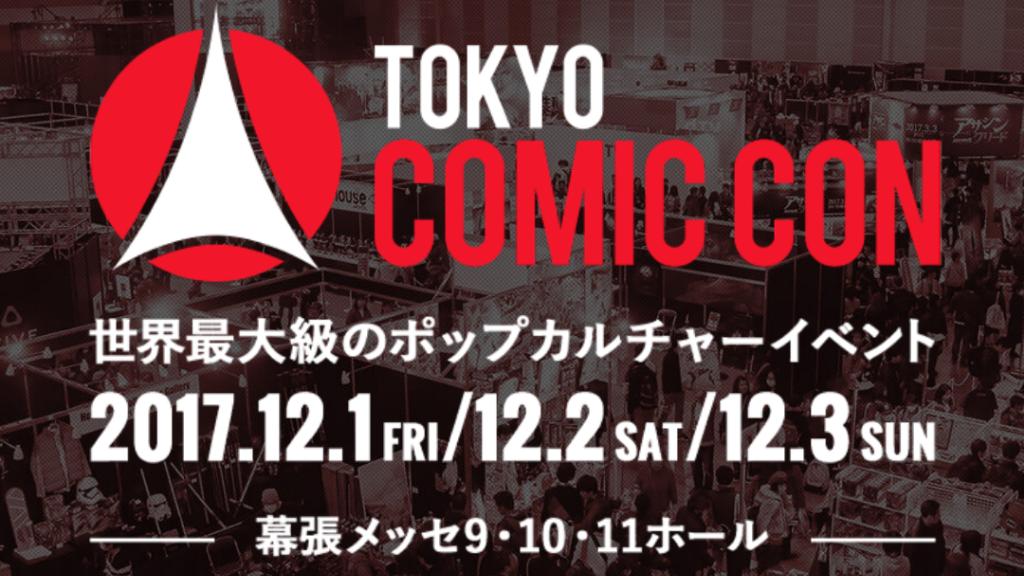 今年も『東京コミコン』が開催決定!12月1日(金)~3日(日)で開催!