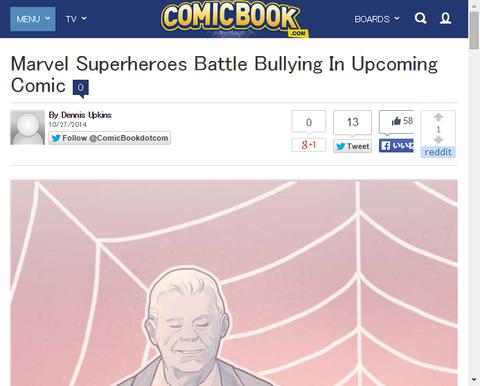 いじめと戦うマーベルスーパーヒーローのヴァリアントカバー!