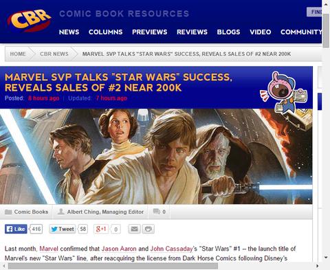 20万部を売り渡す「スター・ウォーズ #2」についてデイビット・ガブリエルのインタビュー!