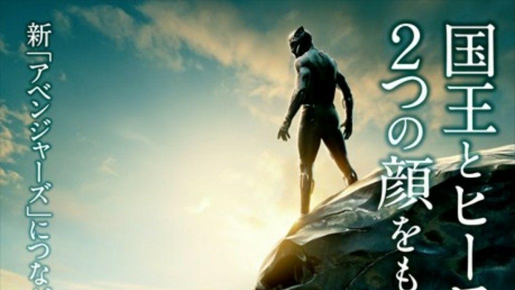 映画『ブラックパンサー』の日本公開が「2018年3月1日」に決定!