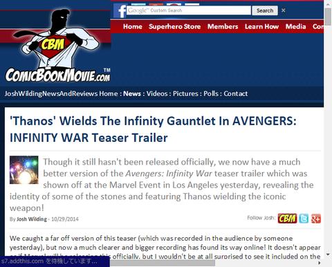 イベントで流れたサノスがインフィニティ・ガントレットを持つ「アベンジャーズ:インフィニティ・ウォー」のティザー・トレイラーが判明!