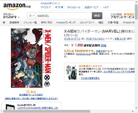 今月発売のMARVELの翻訳本は?