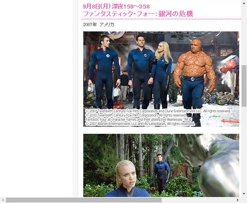 今日映画天国にて「ファンタスティック・フォー:銀河の危機」がテレビ放送!