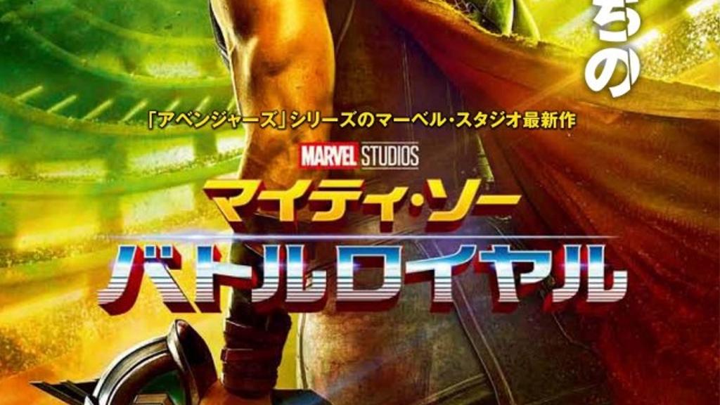 映画「ソー:ラグナロク」の邦題が『マイティ・ソー バトルロイヤル』で11月3日より公開決定!日本語版トレーラーも公開!
