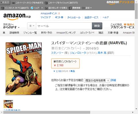 9月に発売されるMARVELの翻訳本のリスト!