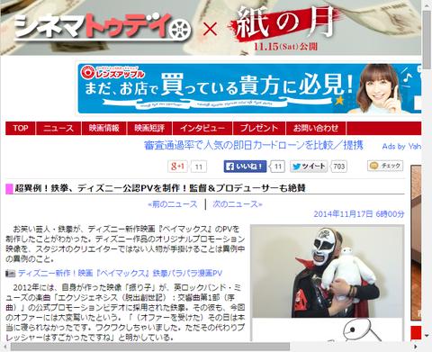 映画「ビッグ・ヒーロー・6(ベイマックス)」のディズニー公認PVを鉄拳が作成!