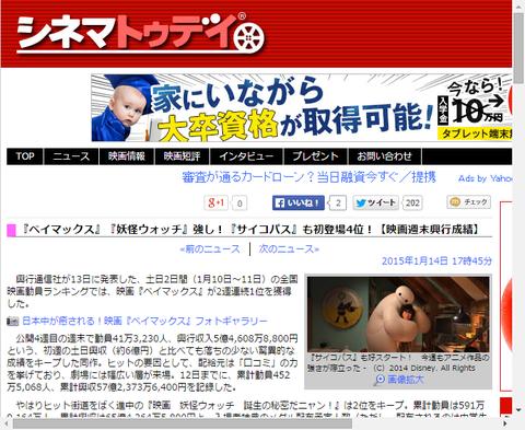 映画「ビッグ・ヒーロー6(ベイマックス)」は日本公開4週目で2週連続1位を獲得!累計57億円を突破!