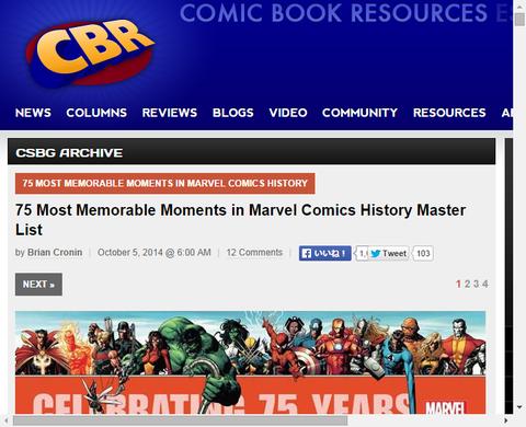 マーベル・コミックスの歴史でもっとも忘れ難い瞬間75選!パート1