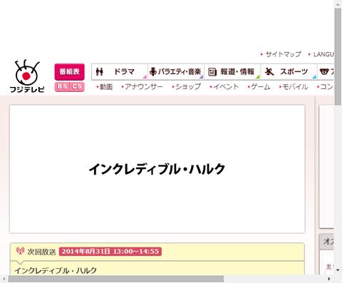 明日フジテレビ系にてインクレディブル・ハルクが放送!