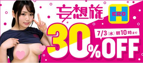 妄想族30%OFF
