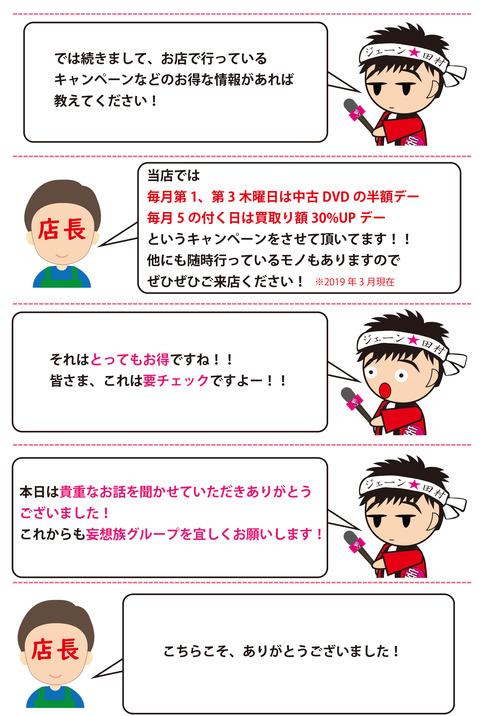 取材ブログテンプレ-4_本田書店大宮公園