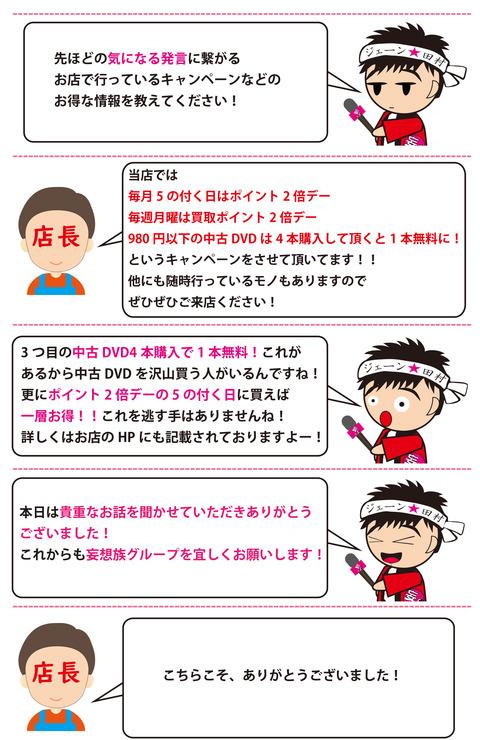 取材ブログ-4