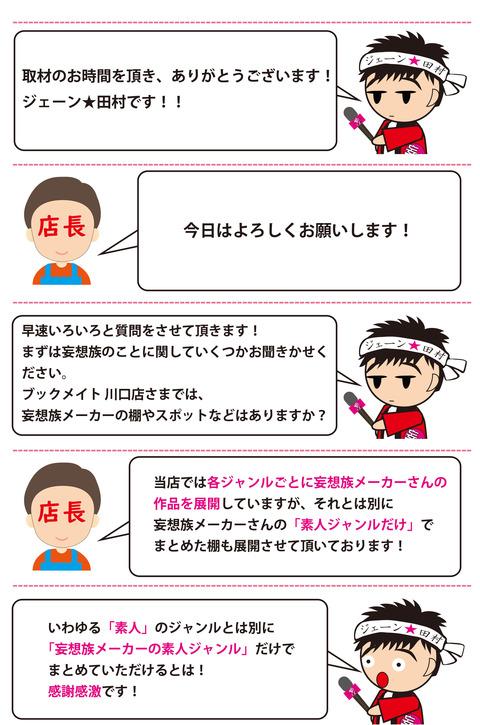 取材ブログ-1_ブックメイト川口