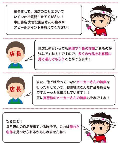 取材ブログテンプレ-3_本田書店大宮公園