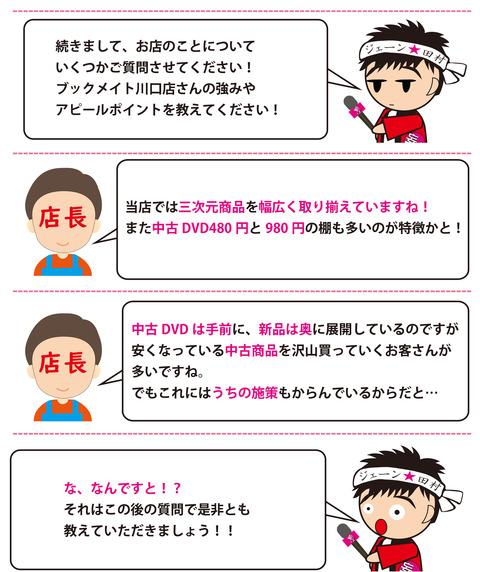 取材ブログ-3