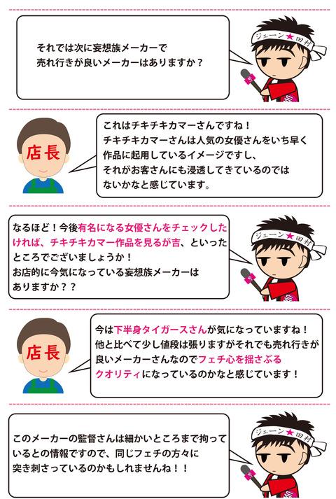 取材ブログテンプレ-2_本田書店大宮公園