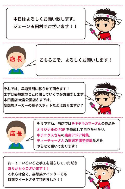 取材ブログテンプレ-1_本田書店大宮公園