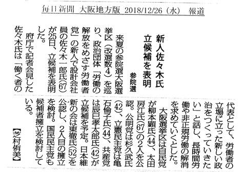 大阪・佐々木記者会見後の新聞報道