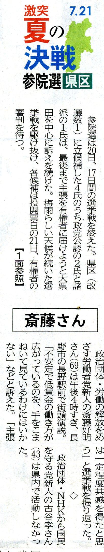 nagano7