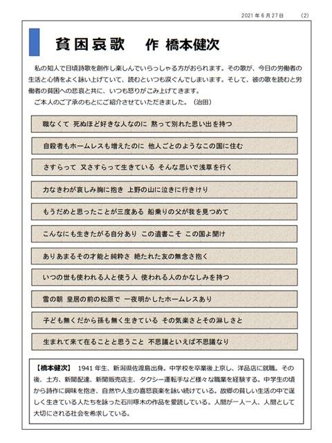 神奈川6-2