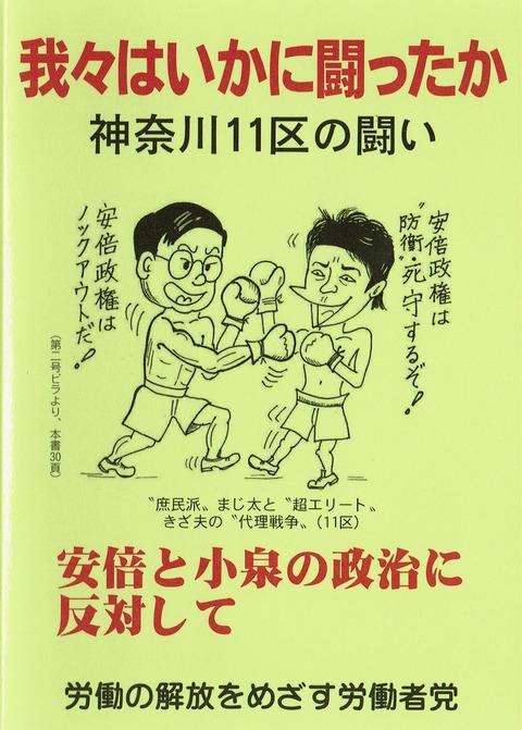 選挙本表紙改訂版