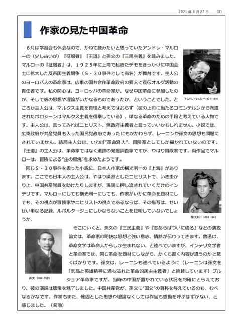 神奈川6-3
