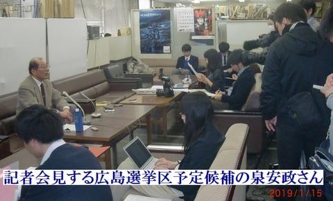 20190115広島記者会見