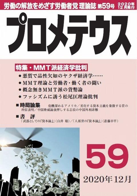 purome59表紙