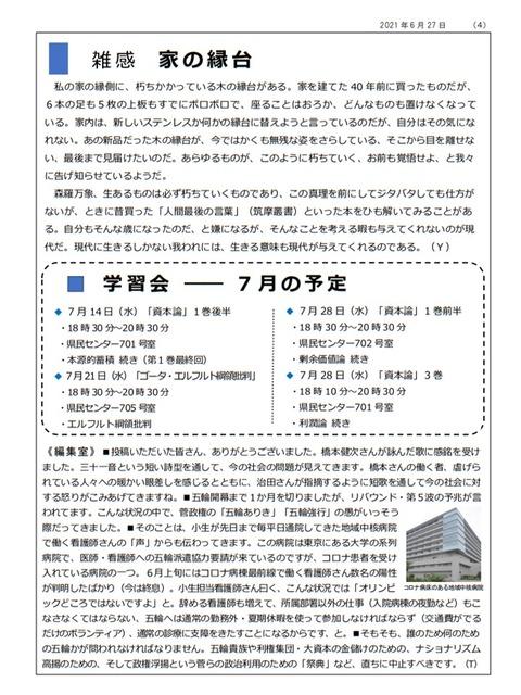神奈川6-4