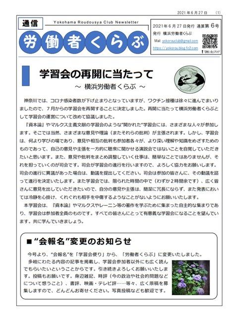 神奈川6-1