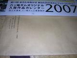川原湯カレンダー