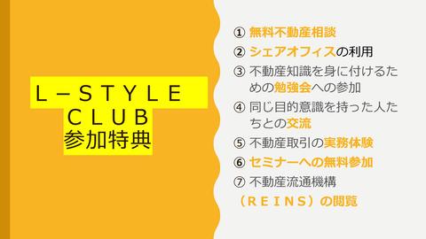 L-styleClub-7