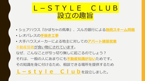 L-styleClub-6