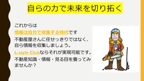 L-styleClub-17