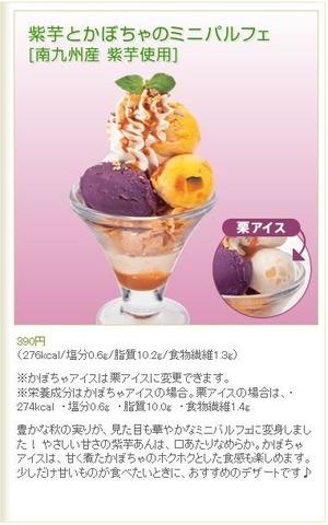 紫芋とかぼちゃのミニパルフェ