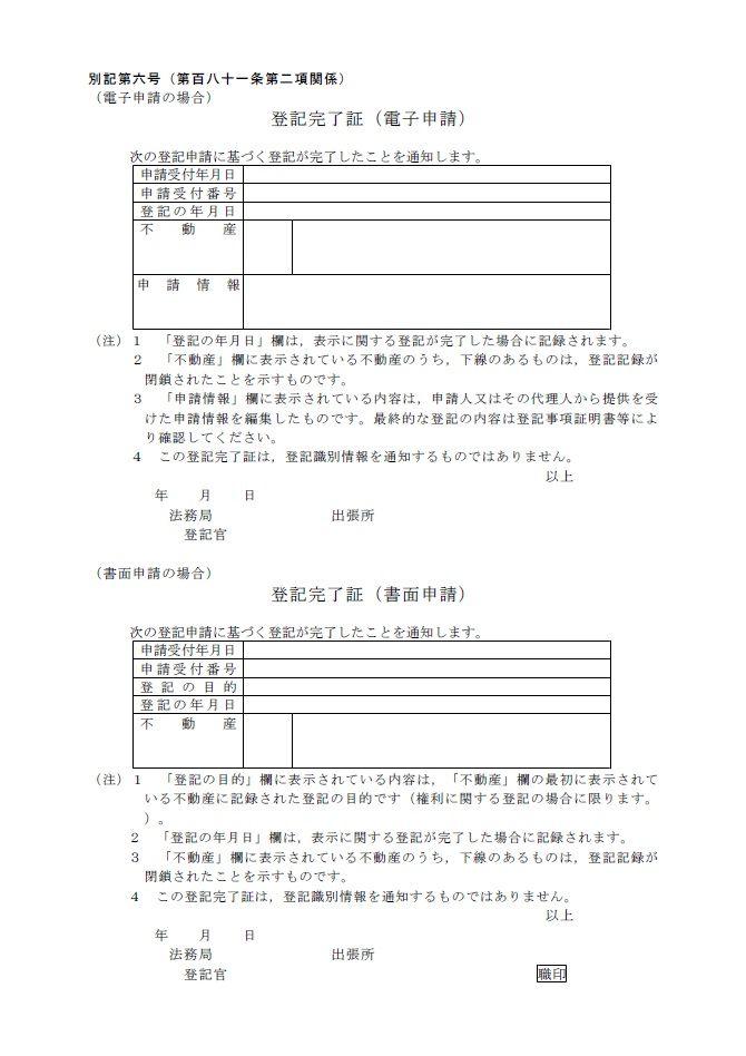 登記完了証の様式変更(平成23年...