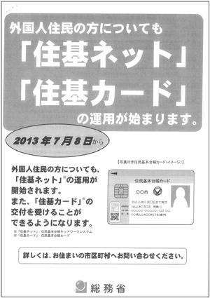 外国人住気基カード