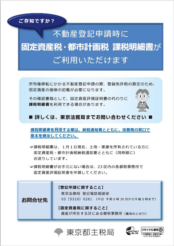東京都主税局