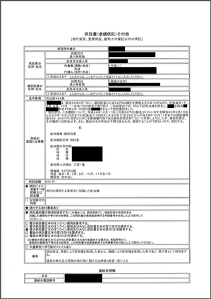 抵当権抹消登記の委任状:書き方、期限、紛失した …